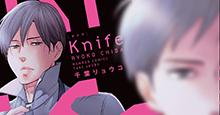 【2月27日(月)発売!】千葉リョウコ『Knife』あらすじ&特典のご紹介