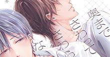【7月7日(金)発売!】櫻井タイキ『奥までさわってさわらないで』あらすじ&特典のご紹介