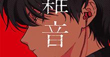 【6月17日(土)発売!】春泥『雑音』あらすじ&特典のご紹介