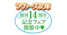ラヴァーズ文庫創刊14周年記念フェア開催中!!