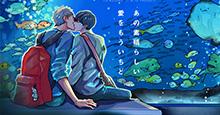 【4月27日(金)発売!】恋煩シビト『あの素晴らしい愛をもういちど』あらすじ&特典のご紹介