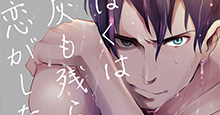 【4月27日(金)発売!】ユキムラ『ぼくは灰も残らない恋がしたい』あらすじ&特典のご紹介