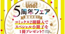 【フェア情報】麗人uno!コミックス創刊5周年フェア