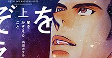 【7月27日(金)発売!】内田カヲル『星をかぞえること 上』あらすじ&特典のご紹介