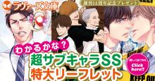 【創刊14周年記念】超サブキャラSS特大リーフレットプレゼント!!