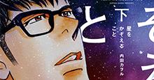 【7月27日(金)発売!】内田カヲル『星をかぞえること 下』あらすじ&特典のご紹介