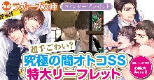 【ウインタープレゼント】究極の間オトコSS特大リーフレットプレゼント!!