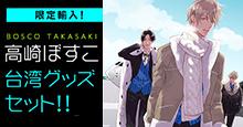 11/27発売 高崎ぼすこ先生【限定輸入】台湾グッズセット