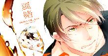 【2月7日(木)発売!】風緒『くそくらえ純愛』あらすじ&特典のご紹介