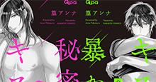 2/27発売 篁アンナ先生『秘密はキスで暴かれる Qpa edition』1・2書店様別特典一覧