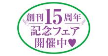 ラヴァーズ文庫創刊15周年記念フェア開催中!!