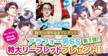 【創刊15周年記念】アラフォー男第3弾SS特大リーフレットプレゼント!!