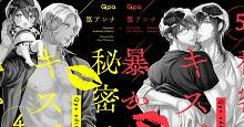 8/27発売 篁アンナ先生『秘密はキスで暴かれる Qpa edition』4・5書店様別特典一覧