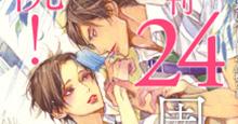 【麗人2019年9月号】8月9日(金)発売!