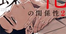 【11月7日(木)発売!】akabeko『蝶と花の関係性2』あらすじ&特典のご紹介