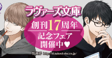 ラヴァーズ文庫創刊17周年記念フェア開催中!!