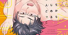 【9月7日(月)発売!】夏原サイケ『いちからはじめる恋人ごっこ』あらすじ&特典のご紹介