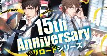 リロードシリーズ連載15周年記念スペシャルページ!!